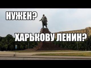 Как Вы относитесь к сносу памятника В. И. Ленину?