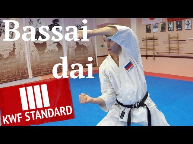 Shotokan Kata: Bassai dai (KWF Standard) by Alex Chichvarin