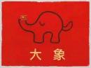 中文兒歌_大象
