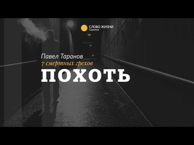 Павел Таранов - «Похоть» 8-11-15