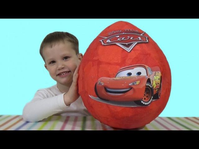 Тачки Дисней огромное яйцо с сюрпризом открываем игрушки