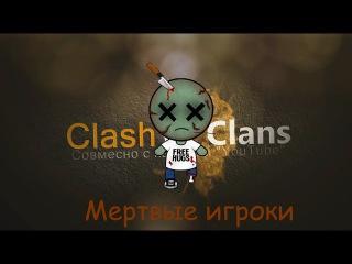 Clash of Clans как набрать активных игроков в клан,или как не набрать мертвых игроков видео