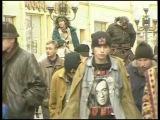 Принцип Домино. Уличные войны. 13.03.2002