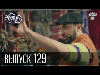 Сериал Країна У / Краина У / Страна У - Выпуск 129 | Комедийный сериал