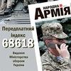 "Газета ""Народна армія"""