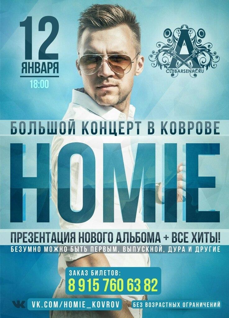Афиша Ковров HOMIE / БОЛЬШОЙ КОНЦЕРТ В КОВРОВЕ