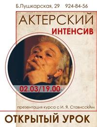 Актёрский ИНТЕНСИВ c Иваном Стависским