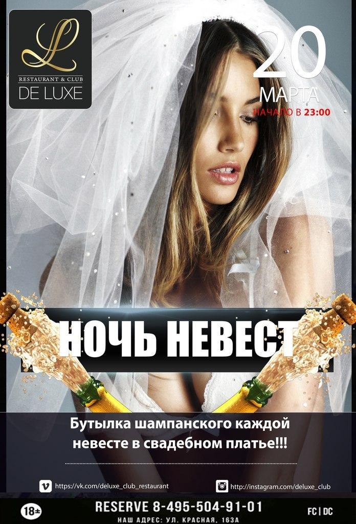 Афиша Солнечногорск НОЧЬ НЕВЕСТ DELUXE 20 МАРТА