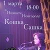 01.03 | Кошка Сашка в C&C )
