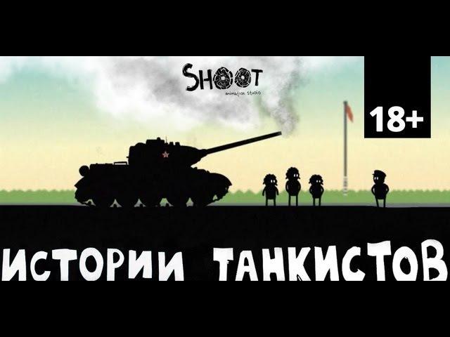 Что главное в танке? - Истории танкистов.