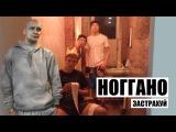 Ноггано - Застрахуй (Премьера клипа, 2015)