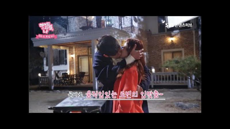 [BTS] Hyde, Jekyll, Me Ep 11 - Kiss Scene - Hyun Bin Han Ji Min