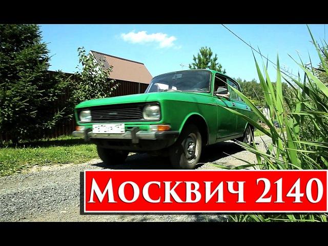 Возвращение легенды Москвич 2140 / Забытые автомобили 11