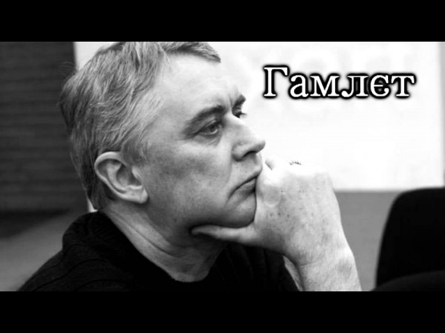 Лесь Подерв'янський Гамлєт