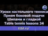 Уроки настольного тенниса. Часть 34. Прием верхне-боковой подачи.
