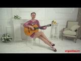 Уроки гитары,Уроки игры на гитаре с Августиной на www.avgustina.tv,Урок 6, Титаник, 2 часть