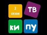 КИПУ-TV_первый выпуск второго сезона_день учителя в КИПУ_02.10.14
