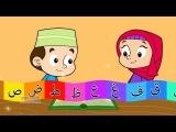 Арабский алфавит для детей (на англ.)