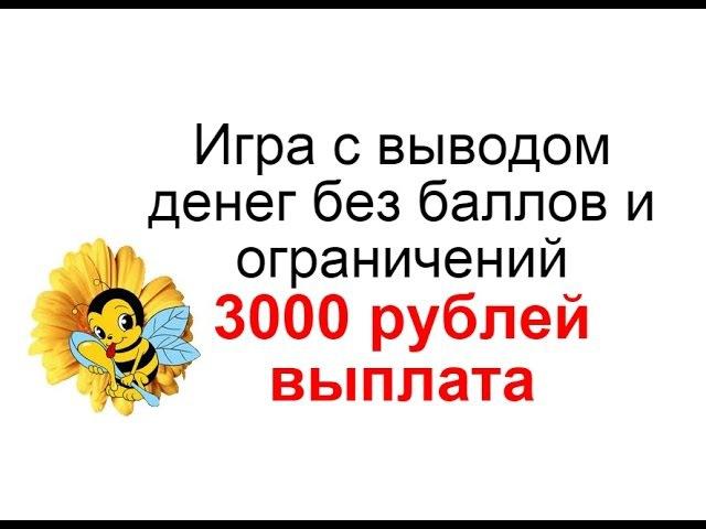 3000 рублей выплата с игры с выводом денег без баллов и ограничений