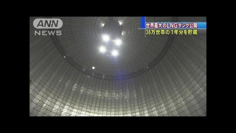36万世帯の1年分!世界最大のLNGタンクを公開(13/03/13)