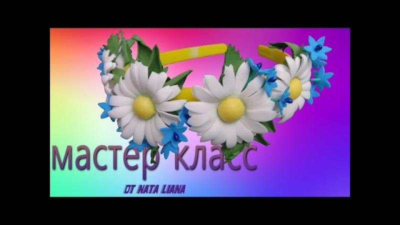 Ободок с цветами из фоамирана своими руками . Мастер класс от Nata Liana.