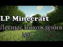LP Minecraft Лесные Похождения №3