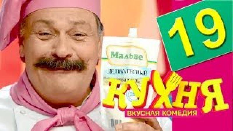 Кухня - Кухня - 19 серия (1 сезон) [HD] Комедия сериал