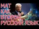 Владимир Винокур. Монолог МАТ - как второй русский язык .
