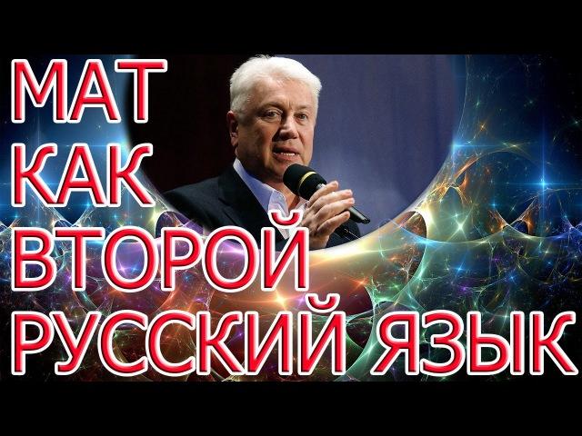Владимир Винокур. Монолог МАТ - как второй русский язык.
