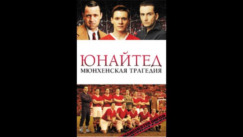 «Юнайтед. Мюнхенская трагедия» (United, 2011) смотреть онлайн в хорошем качестве HD