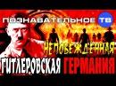 Непобеждённая гитлеровская Германия Познавательное ТВ Рюдигер Хоффман
