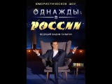 Однажды в России 2 сезон 1 выпуск 29 03 2015