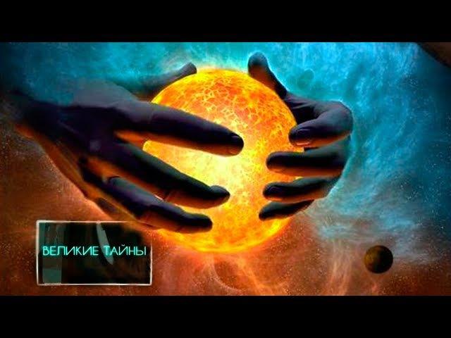 «Великие тайны: Энергия древних богов. Никола Тесла»