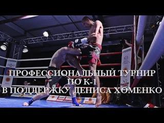 Профессиональные бои по кикбоксингу К-1 07.09.2014