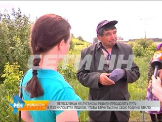 Из Луганска в Уфу пешком во что бы то ни стало решили добраться беженцы