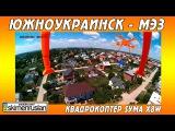 КВАДРОКОПТЕР SYMA X8W - Южноукраинск МЭЗ