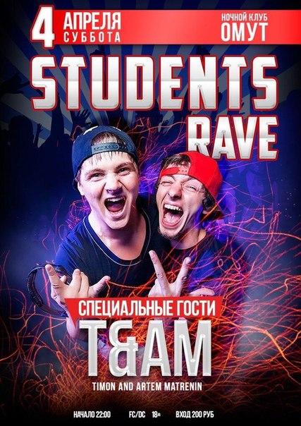 Ночной клуб Омут в Рубцовске