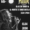 Василий К. & Интеллигенты @ Machine Head | 02.04