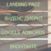 LeadConcept. Создание Сайтов|Рекламных кампаний