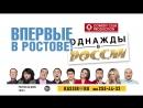 10 октября Однажды в России в Первые в Ростове!