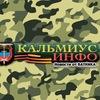 Кальмиус Инфо / Антимайдан