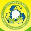 Біологічний факультет CНУ ім. Лесі Українки