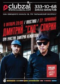 08.10 @ Дмитрий Спирин(Тараканы!) - Зал Ожидания