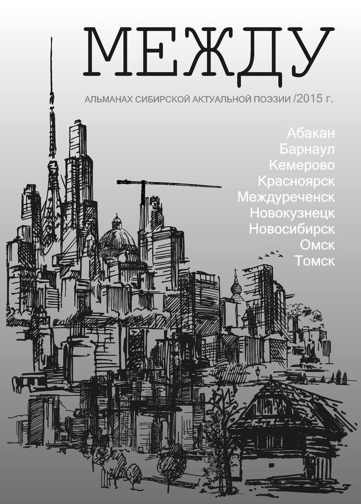 Альманах сибирской актуальной поэзии МЕЖДУ