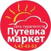 "Туристическое агентство ""Путевка Маркет"" Тамбов"
