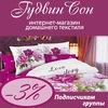 ГудвинСон - интернет-магазин домашнего текстиля