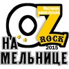 Открытие фестиваля OZ-ROCK на Мельнице 2015
