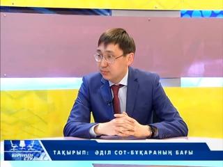 Қазақ хандығы 550 жылдығына арналған бағдарлама судья Д.Мәуленов