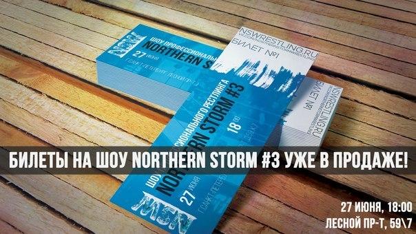 Билеты на Northern Storm #3