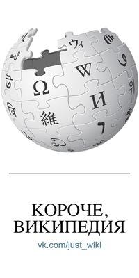 скачать wikipedia - фото 10